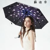 太陽傘遮陽防紫外線女晴雨傘兩用五折傘