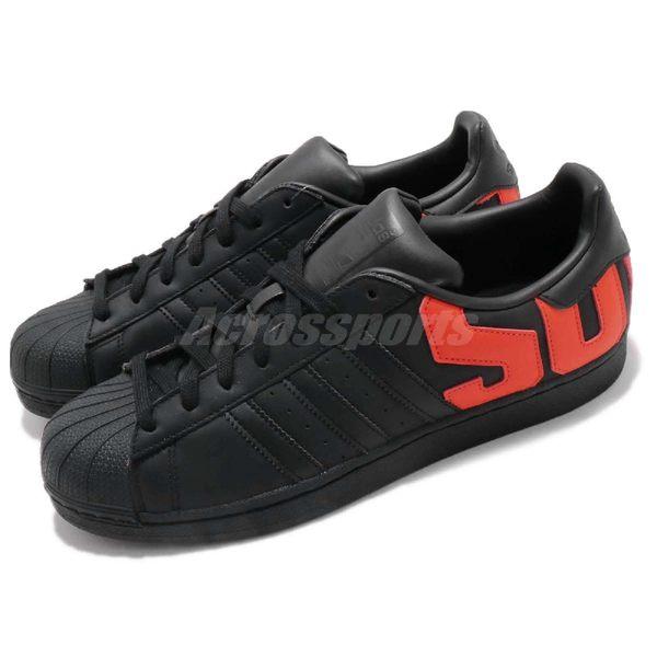 【海外限定】adidas 休閒鞋 Superstar 黑 橘 基本款 大LOGO 男鞋 運動鞋【PUMP306】 B37981