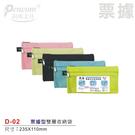 【奇奇文具】尚禹PENCOM D-02 220x120mm 票據用 雙層多功能收納袋/拉鏈袋/拉鍊袋/防塵收納袋