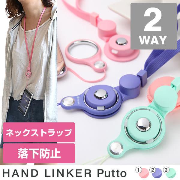 日本HandLinker Putto 多功能便利手機胸卡掛帶掛繩 -Stra0011