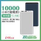 【刀鋒】小米10000mAh行動電源3 快充版 現貨 當天出貨 行動充 隨身充電器 大容量行動電源 USB