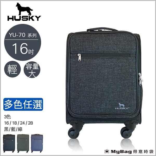 YUE HUSKY 行李箱 16吋 輕量 防潑水 拉桿布箱 登機箱 YU-7016 新版 得意時袋