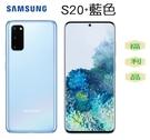 【福利品】SAMSUNG S20+ (G9860) 12GB/128GB 6.2吋 藍色 (台灣公司貨)