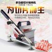 不銹鋼羊肉捲切肉片機家用手動切肉機商用涮肥牛凍肉刨肉機MJBL