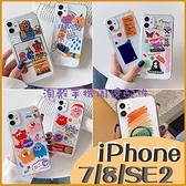 蘋果 iPhone SE2 iPhone 8 Plus i7 i8 Plus 四角加厚 卡通動物 創意塗鴉 保護套 透明 手機殼