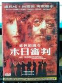 挖寶二手片-B57-正版DVD-電影【末日審判:赤色追緝令】-尚雷諾 貝諾麥吉梅(直購價)