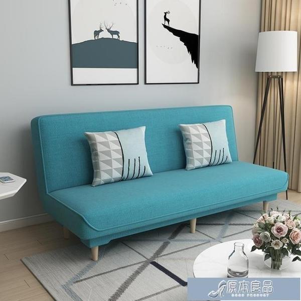 沙發床 小戶型沙發出租房可折疊沙發床兩用臥室簡易沙發客廳懶人布藝【618特惠】