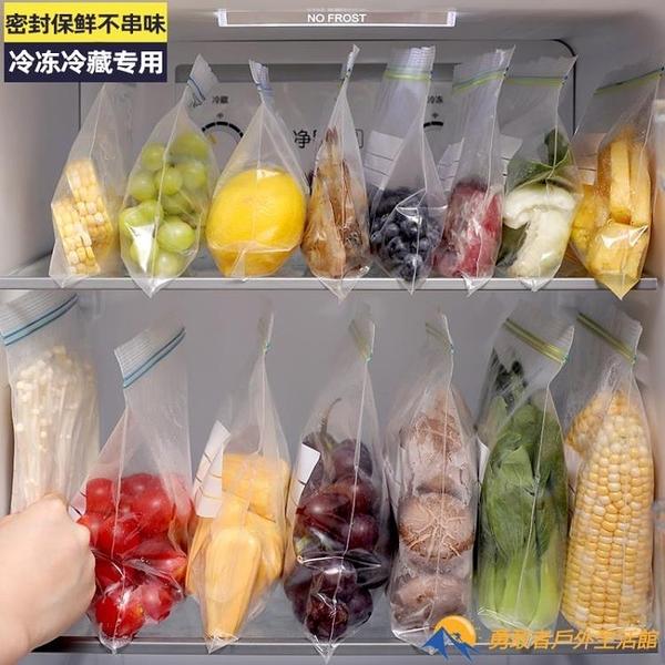 冰箱收納神器廚房儲物保鮮盒食品餃子冷凍專用密封蔬菜保鮮袋收納【勇敢者】