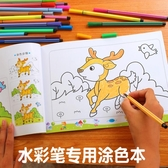 兒童塗色本畫畫書幼兒園塗鴉填色繪畫本3-4-5-6-7歲水彩筆畫冊繪畫本 凱斯盾