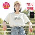 BOBO小中大尺碼【8077】寬版字母滾邊短袖T恤 共2色