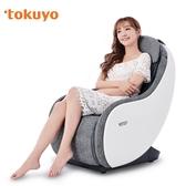 【超贈點五倍送】tokuyo 按摩椅小沙發TC-263 新色上市