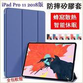 三折軟殼 蘋果 iPad Pro 11 2018版 平板皮套 防摔 支架 智能休眠 超薄 全包邊 硅膠軟殼 保護套