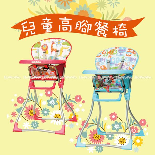 babybabe 兒童高腳餐椅 | 台灣製造寶寶餐椅 - 586 好娃娃