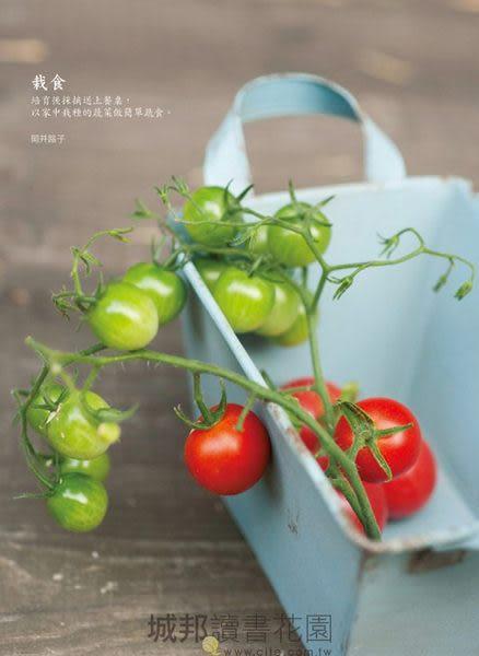 栽食:簡單種、輕鬆做,安心又美味的75道天然好料理