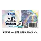 Durex杜蕾斯衛生套 保險套 AIR輕薄 幻隱裝衛生套3入 藍