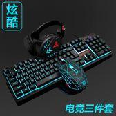 三件套  機械手感鍵盤鼠標套裝耳機三件套游戲發光電腦台式有線鍵鼠USB筆記本家用·夏茉生活IGO