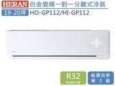 ↙0利率↙ HERAN禾聯*約19-20坪 R32 變頻一對一分離式冷氣 HO-GP112/HI-GP112原廠保固【南霸天電器百貨】