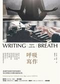 (二手書)呼吸寫作:體現內心真實的聲音