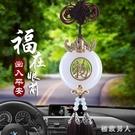 汽車掛件 車載小車車內吊飾裝飾品高檔掛飾小轎車擺件男士個性創意 df12087