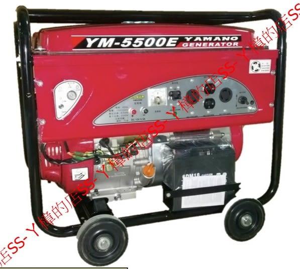 發電機 5500瓦 YAMANO 山野 YM-5500E YM5500E *手動/電動啟動*