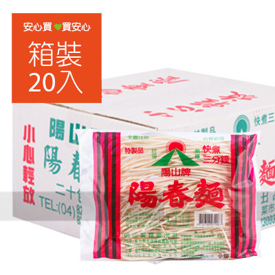 【陽山牌】陽春麵90g,20包/箱,平均單價8.95元
