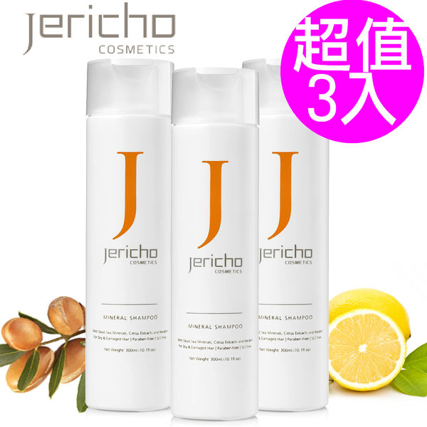 Jericho 全新死海礦物洗髮精 300ml 超值3入