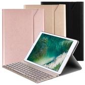 iPad Pro10.5吋專用尊榮型分離式鋁合金超薄藍牙鍵盤/皮套/保護殼