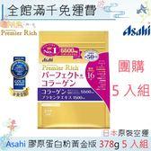 【一期一會】【現貨】日本Asahi 朝日 膠原蛋白粉黃金版 378g 超值團購5入組「日本原裝境內版」
