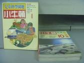 【書寶二手書T4/少年童書_PDP】小牛頓_1~10期合售_紋白蝶等