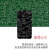 [XS 軟殼] 蘋果 iPhone X XS iX 手機殼 保護套 外殼 數學公式