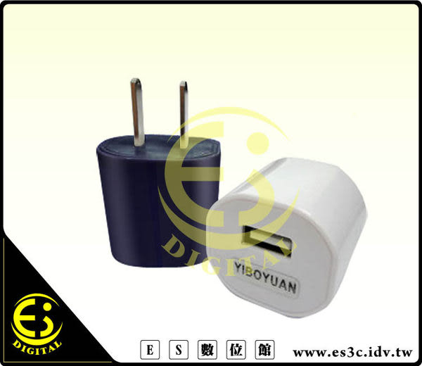 ES數位 YBY-09 USB 旅充頭 1A 商檢字號 R53518 相容原廠 SONY iPhone 三星 HTC iPad iPod Huawei 全系列充電器