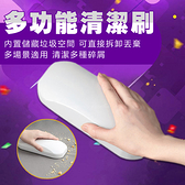 【手握刷】多功能除塵刷 沙發清潔刷 床刷 長柄刷 迷你掃把
