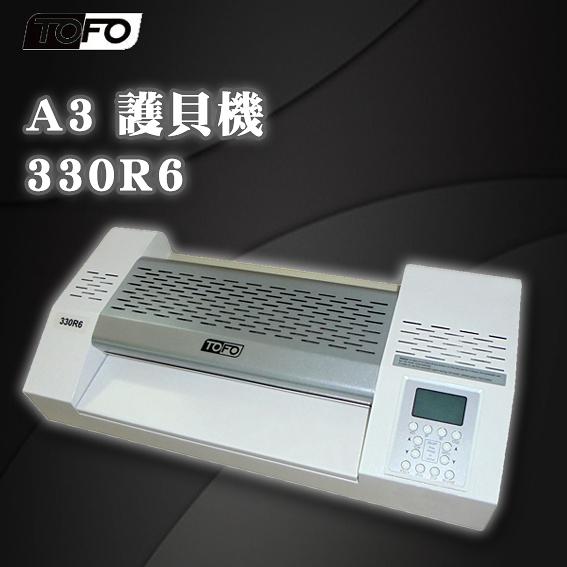 【TOFO】330R6 A3 護貝機 六支滾輪 溫度 速度 可調/護貝膠膜/膠膜機/冷裱/事務機
