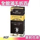 【小福部屋】【濃厚茉莉花茶2L用】日本 AGF 茶包 整壺喝好方便 會客 接待  2L用×10本