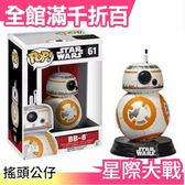 【小福部屋】日本【BB-8】星際大戰 FUNKO POP 搖頭公仔 星戰star wars【新品上架】