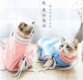 洗貓袋貓洗澡神器幼貓貓包洗澡袋固定袋多功能防抓貓袋子貓咪用品QM 依凡卡時尚