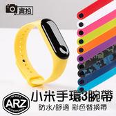 小米手環3 彩色腕帶 矽膠替換帶 防水舒適 小米手環3代 運動手環腕帶 MI 智慧手環錶帶 彩色手環 ARZ
