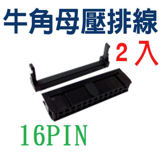 [ 中將3C ] IDC連接頭 牛角母壓排線2PC裝  16PIN   ( SC-16-B-A-AS )