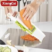 美國家用切絲器廚房用品多功能切菜蘿蔔擦絲土豆切片器刨絲神器【免運快速】