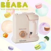 【愛吾兒】法國 BEABA 限量版 嬰幼兒副食品調理器(玫瑰金)