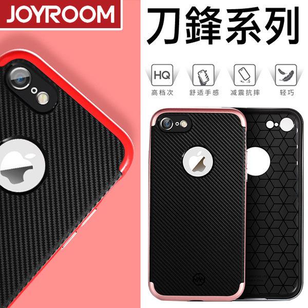 4.7吋 iPhone 7/i7 APPLE JOYROOM 刀鋒系列 防摔殼 手機殼 手機套 保護套 背蓋 散熱 彈力 減震/紅色