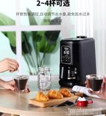東菱咖啡機家用商用全自動研磨豆一體機美式滴漏式小型辦公室 DF 科技藝術館