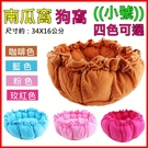 柚柚的店【49003】南瓜窩 狗窩(小號)寵物窩墊床 狗窩 狗墊 猫窩 寵物床