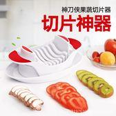 神刀俠水果蔬菜雞蛋切片器西紅柿香菇草莓切片神器水果分割器家用 晴天時尚館