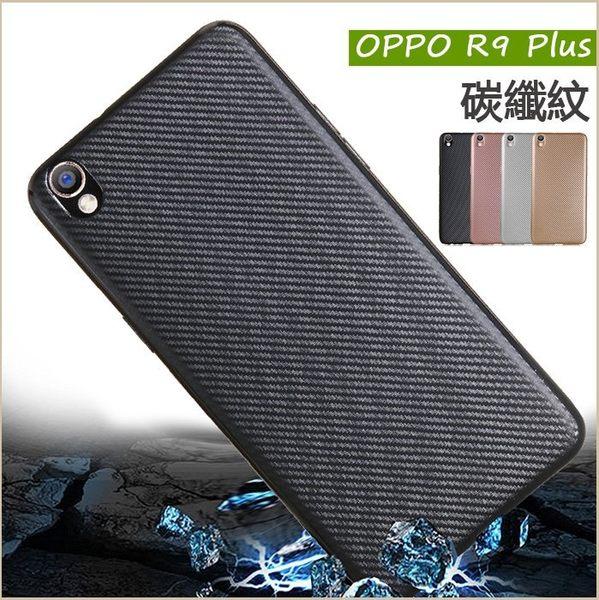 防摔軟殼 OPPO R9 Plus 手機殼 防摔 透氣 斜紋軟殼 全包邊 OPPO R9 保護套 防指紋 超薄 簡約 軟殼