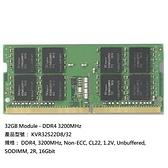 新風尚潮流 【KVR32S22D8/32】 金士頓 筆記型記憶體 32GB DDR4-3200 So-DIMM RAM KINGSTON KVR32S22D8/32