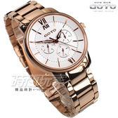 GOTO 引領自我三眼時尚腕錶 中性錶/男錶  白x玫瑰金電鍍 GS6023M-44-241