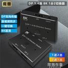 切換器 DP 1.4版 8K一分二切換器 二2進1出分屏分配器電腦顯示器4K@144Hz 阿薩布魯