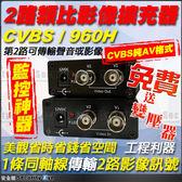【台灣安防家】二路 CVBS AV 類比 影像 訊號擴充器 同軸影像傳輸器 復用器 2路 集中器 路由器
