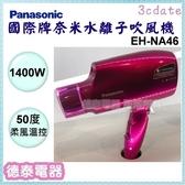 Panasonic【EH-NA46】國際牌奈米水離子吹風機【德泰電器】